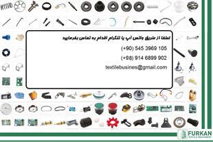 فروش انواع قطعات یدکی و ماشین آلات نساجی