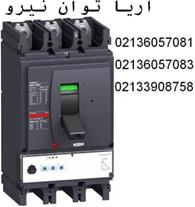 قیمت کلید اتوماتیک 630 امپر اشنایدرNSX630
