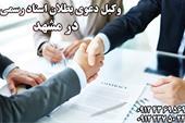 وکیل بطلان سند رسمی در مشهد