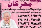 پرستاری تخصصی از سالمند در منزل با سرویس های ویژه