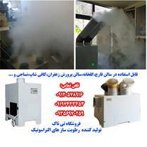 بخار ساز پرورش زعفران - بخار ساز التراسونیک