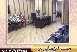 فیزیوتراپی در شرق تهران