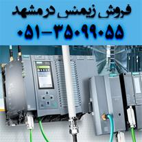فروش تجهیزات استوک زیمنس در مشهد