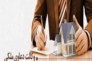 وکالت تخصصی در کلیه دعاوی راجع به تصرفات غیرقانونی