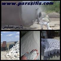 پارس سیلیکا (تولید کننده سیلیس 99%)