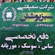 سمپاشی در مشهد