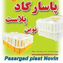 سبد کشتارگاه /  قفس مرغ زنده / فروش سبد پلاستیکی