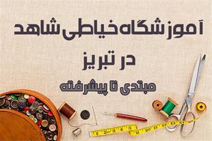 آموزش خیاطی در تبریز