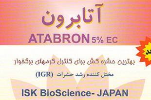 فروش ویژه سم حشره کش آتابرون