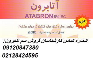 فروش حشره کش آتابرون