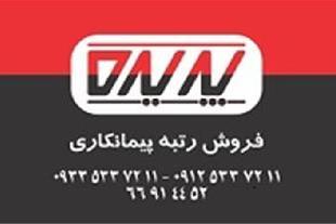 اخذ و فروش کلیه رتبه های پیمانکاری 5 تهران