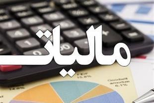 مشاوره مالیاتی در اصفهان