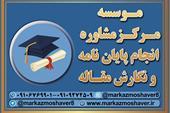 انجام پایان نامه عمران (مدیریت ساخت....) در اصفهان