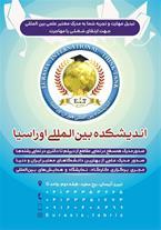 اخذ مجوز برگزاری نمایشگاه برای صاحبان صنایع مختلف