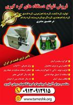 فروش انواع دستگاه های کره گیری بادام زمینی