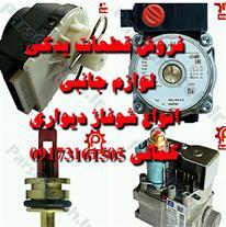 فروش قطعات پکیج و شوفاژ دیواری با نازل ترین قیمت