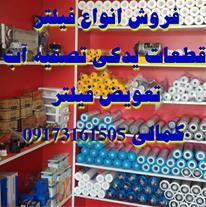 فروش دستگاه تصفیه آب خانگی ، امداد تاسیسات شهر