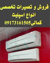 خدمات اسپلیت تعمیرکولرگازی نمایندگی ایران رادیاتور