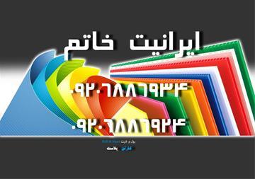 فروش ورق فایبرگلاس ایرانیت خاتم ( شکری ) - 1