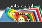فروش ورق فایبرگلاس ایرانیت خاتم ( شکری )