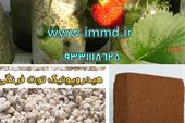 فروش ویژه پرلیت درشت و کوکوپیت پرورش توت فرنگی