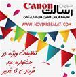 جشنواره تخفیفات ویژه عید تا عید در نوین رسالت