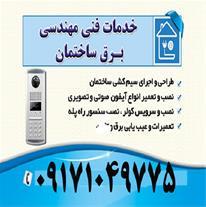 برقکار ساختمان (شیراز)