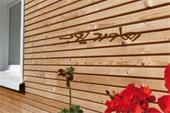 طراحی و نصب چوب ترموود در ساختمان و نمای ساختمان