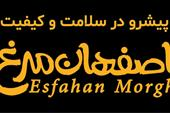 اصفهان مرغ