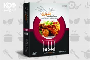 بسته کامل آموزش مهارتهای آشپزی با 50% تخفیف!