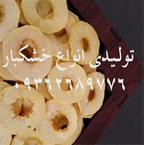 انواع میوه ها خشک شده