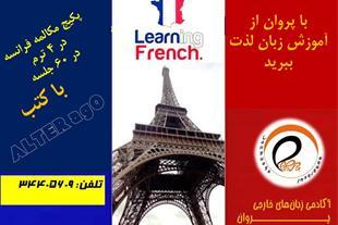 آموزش زبان فرانسه در زبانکده پروان
