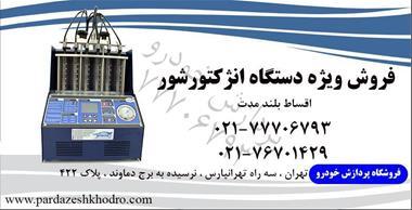 دستگاه تست و شستشوی سوزنهای انژکتور ایرانی - 1