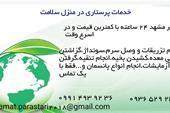 پرستاری در منزل در مشهد
