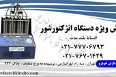 دستگاه تست و شستشوی سوزنهای انژکتور ایرانی