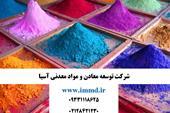 فروش ویژه انواع پیگمنت های رنگی