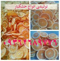 فروش انحصاری پرتقال خشک شده