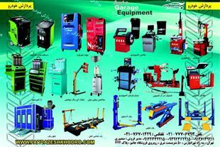 تجهیزات تعمیرگاهی پردازش موتور