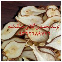تولید انحصاری گلابی خشک شده