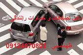 وکیل تصادفات و خسارات رانندگی و بیمه