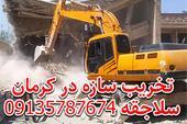 کرمان تخریب ساختمان  خاکبرداری شفته ریزی در کرمان