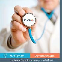 فروشگاه آنلاین تجهیزات پزشکی درمان شو