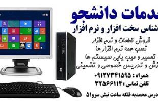 خدمات کامپیوتر دانشجو