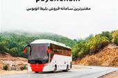 خرید بلیط اتوبوس تهران به رشت