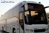 خرید بلیط اتوبوس همدان تهران