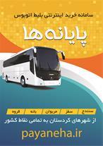 بلیط اتوبوس سنندج تهران