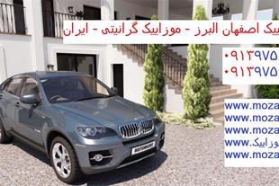 موزاییک اصفهان البرز - قیمت موزاییک سیمان - ایران➉