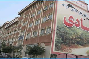 موسسه آموزش عالی آزاد هادی