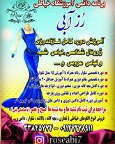 آموزش خیاطی به روش مولر در شرق تهران