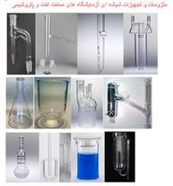 واردات لوازم شیشه ای آزمایشگاه های صنعت نفت و گاز